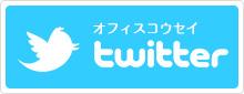 オフィスコウセイ:Twitter