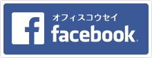 オフィスコウセイ:facebook