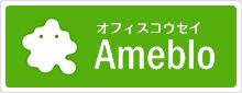 (有)オフィスコウセイ:Ameblo