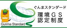 環境GS認定制度